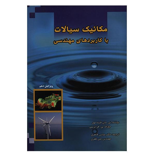 کتاب مکانیک سیالات با کاربردهای مهندسی اثر ئی.جان فینه مور انتشارات دانشگاه علم و صنعت ایران
