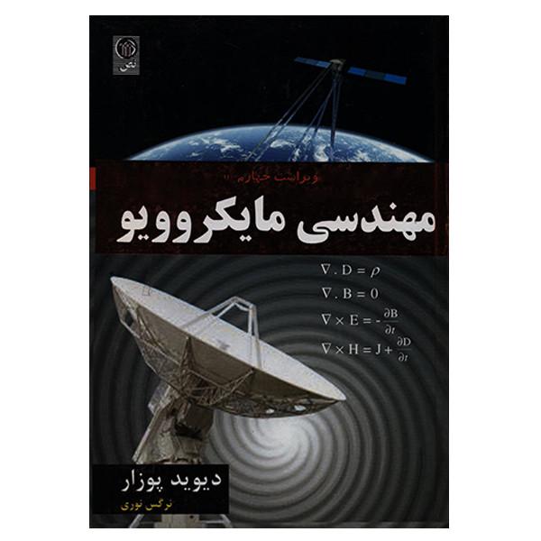 کتاب مهندسی مایکروویو/ اثر دیوید پوزار انتشارات نص
