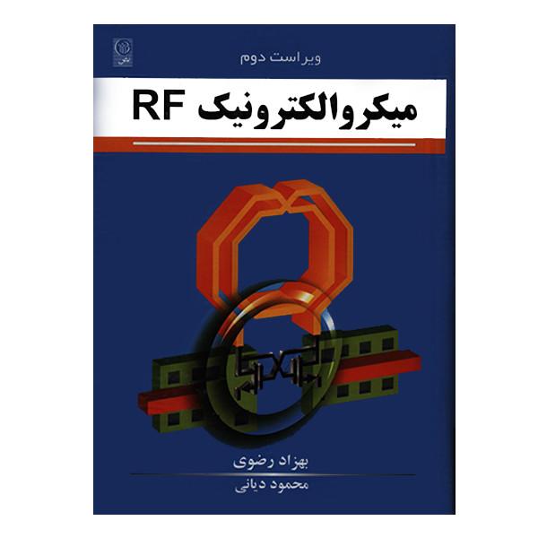 کتاب میکروالکترونیک RF اثر بهزاد رضوی انتشارات نص