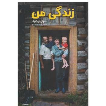 كتاب زندگي من اثر آنتوان چخوف نشر آسو