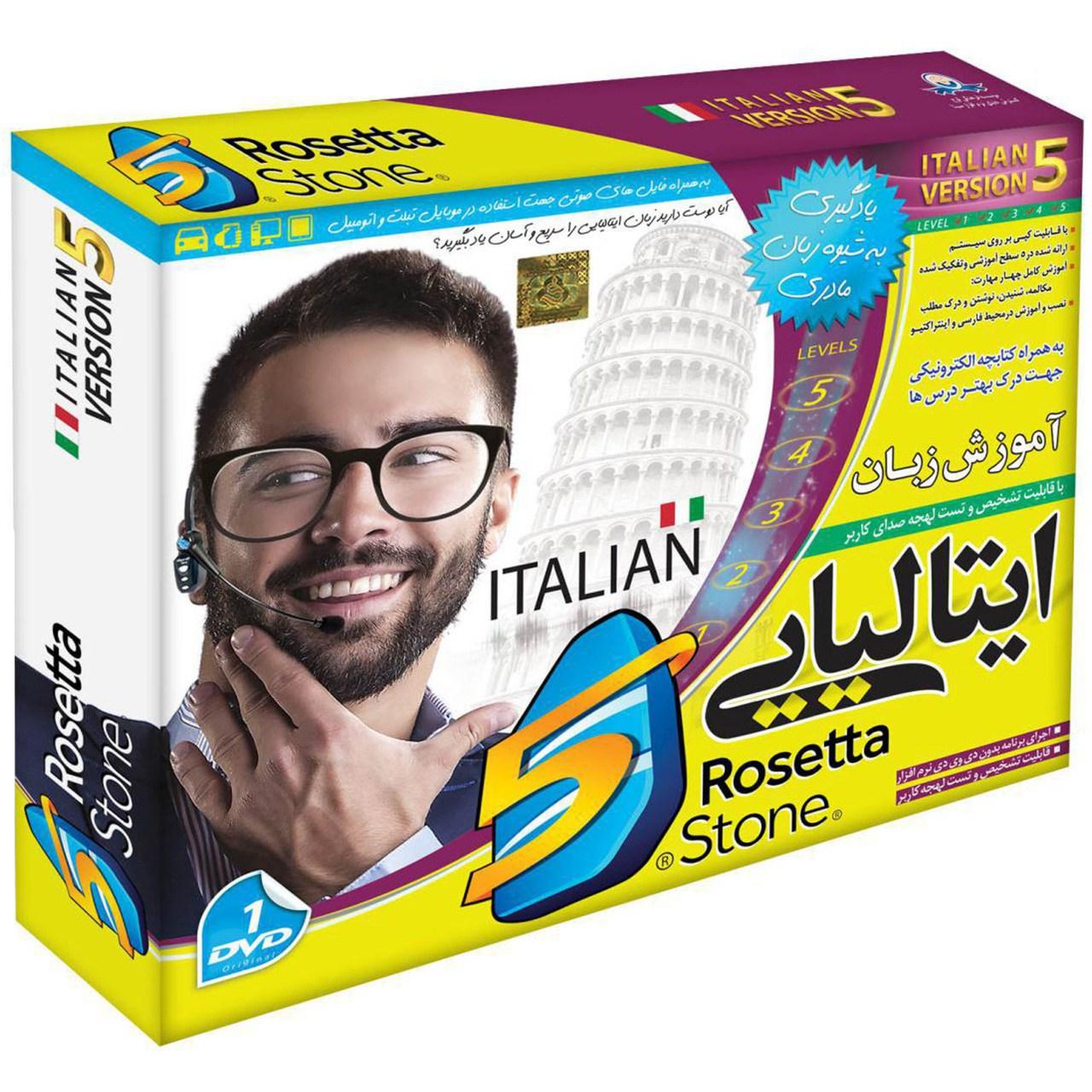 نرم افزار آموزش زبان ایتالیایی رزتا استون نشر دنیای نرم افزار سینا