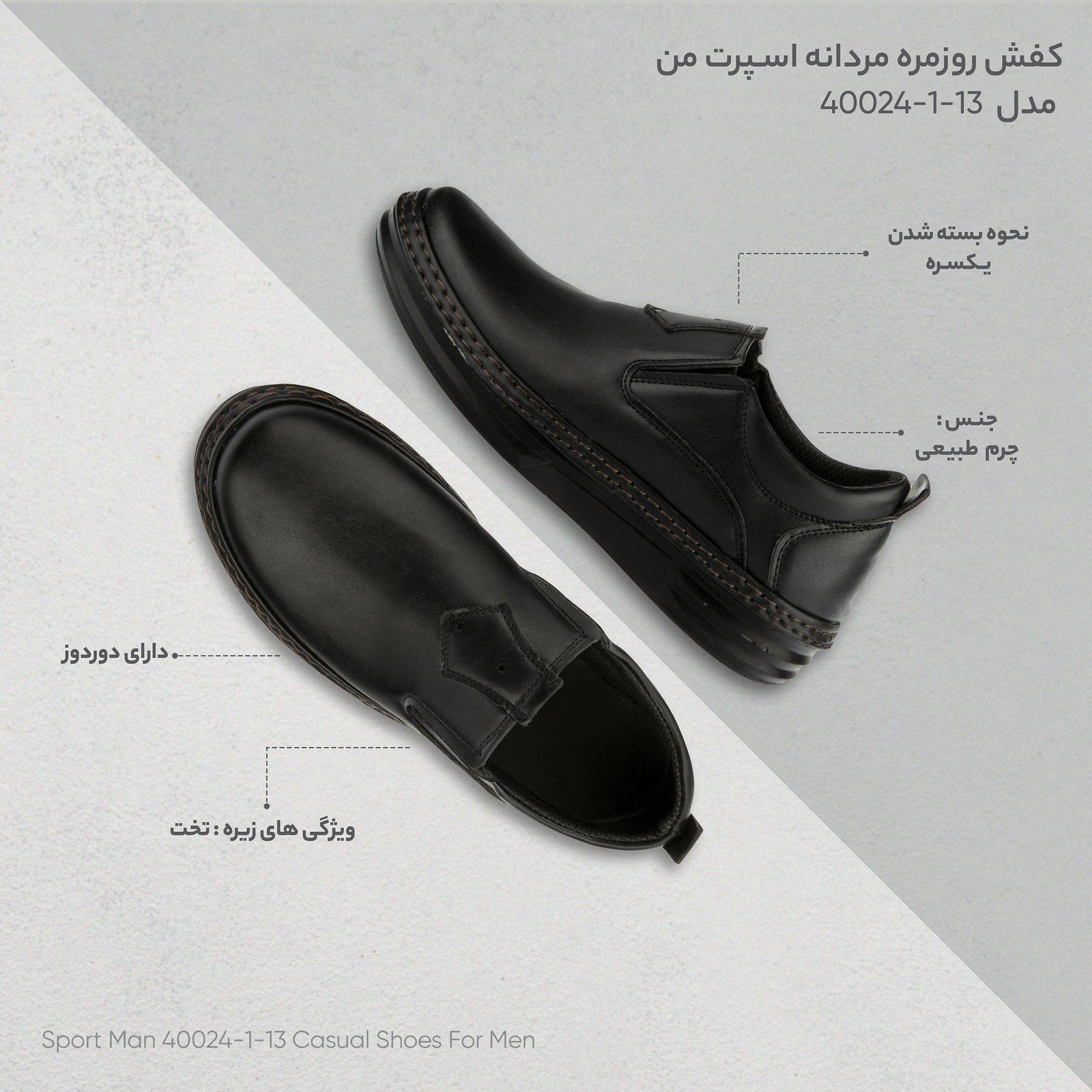 کفش روزمره مردانه اسپرت من مدل 40024-1-13  -  - 5