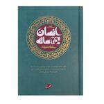کتاب انسان 250ساله حلقه سوم اثر آیت اله سید علی خامنه ای نشر صهبا