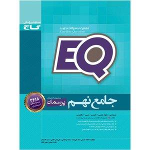 کتاب جامع نهم سری EQ اثر جمعی از نویسندگان انتشارات بین المللی گاج