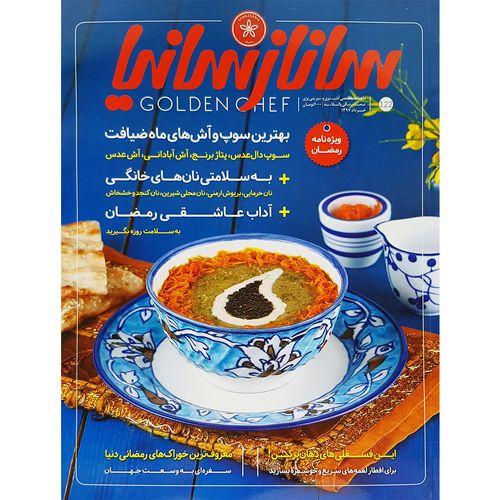 ماهنامه تخصصی آشپزی و شیرینی پزی ساناز سانیا شماره 122
