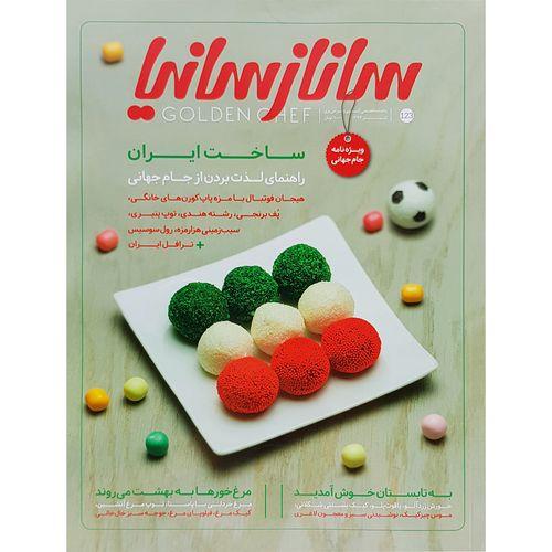 ماهنامه تخصصی آشپزی و شیرینی پزی ساناز سانیا شماره 123