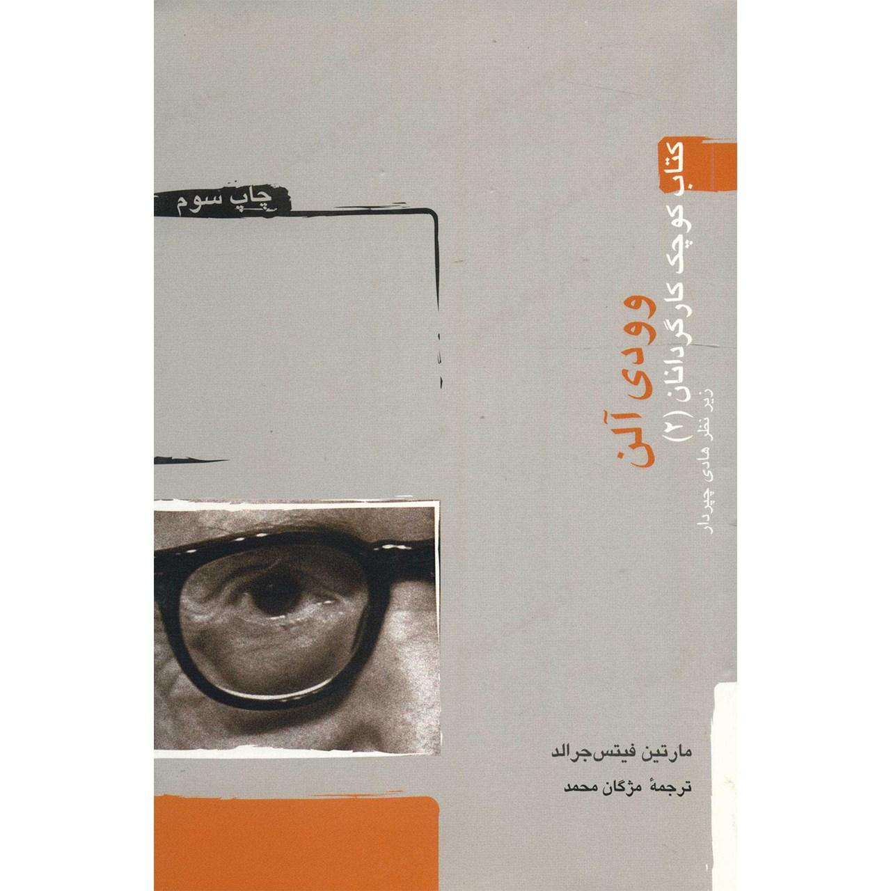 کتاب وودی آلن اثر مارتین فیتس جرالد