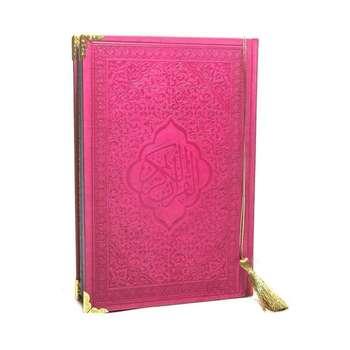 کتاب قرآن کریم انتشارات سه نقطه