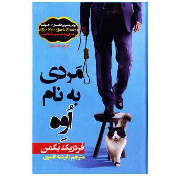 کتاب رمان مردی به نام اوه اثر فردریک بکمن نشر آسو