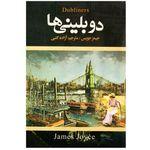 کتاب رمان دوبلینی ها اثر جیمز جویس نشر آلاقلم