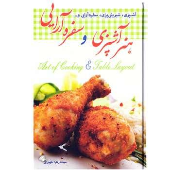 کتاب هنر آشپزی و سفره آرایی اثر سیده زهرا طهوری نشر پدیده