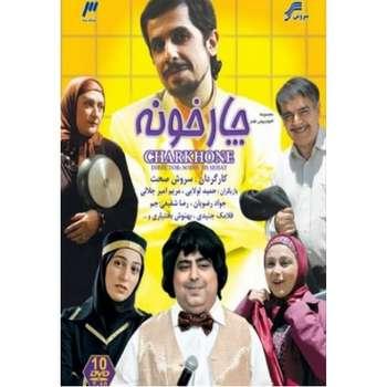 سریال تلویزیونی چارخونه انتشارات سروش