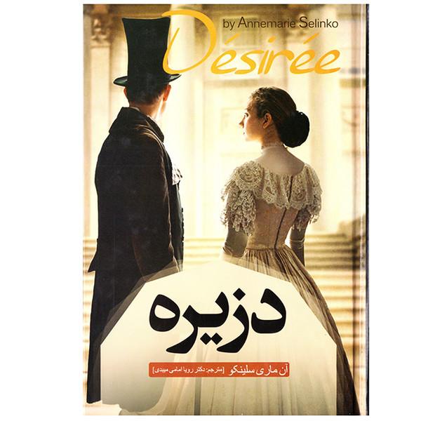 کتاب رمان دزیره اثر آن ماری سلینکو نشر آسو
