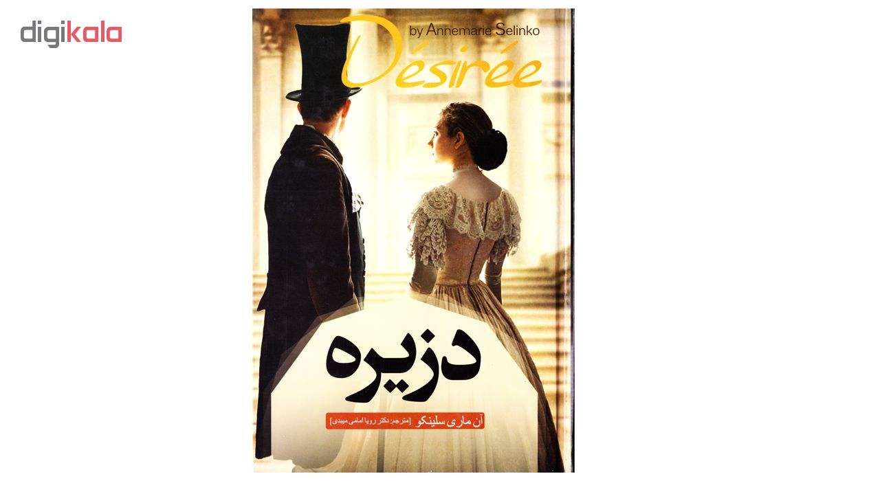 کتاب رمان دزیره اثر آن ماری سلینکو نشر آسو main 1 2
