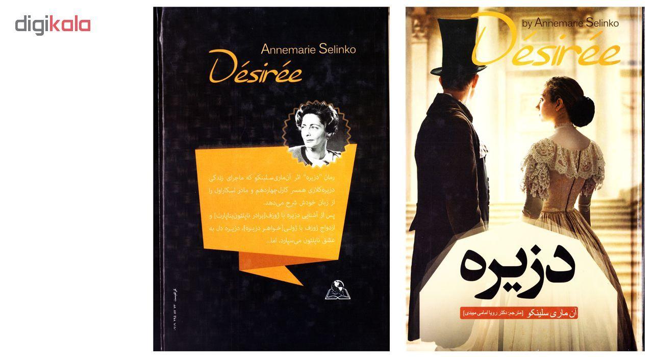 کتاب رمان دزیره اثر آن ماری سلینکو نشر آسو main 1 3