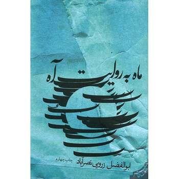 کتاب ماه به روایت آه اثر ابوالفضل زرویی نصرآباد