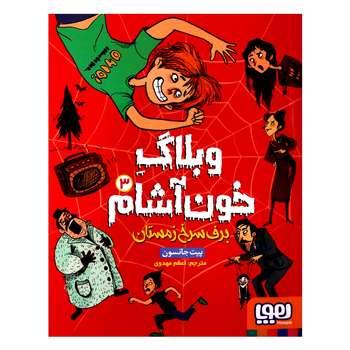 کتاب وبلاگ خون آشام 3 اثر پیت جانسون از انتشارات هوپا