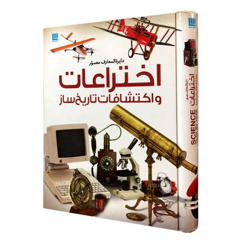 کتاب دایره المعارف مصور اختراعات و اکتشافات تاریخساز اثر انتشارات سایان
