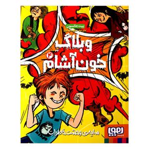 کتاب وبلاگ خون آشام 4 اثر پیت جانسون از انتشارات هوپا