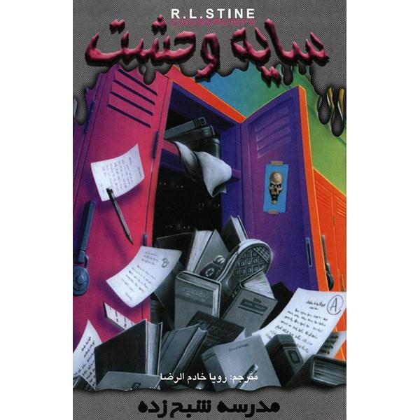 خرید                      کتاب مدرسه شبح زده اثر آر. ال. استاین