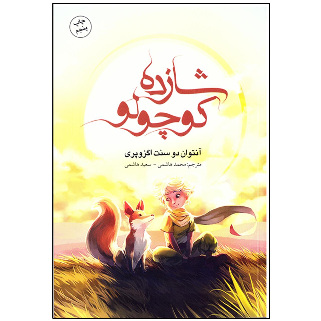 خرید                      کتاب رمان شازده کوچولو اثر آنتوان دو سنت اگزوپری