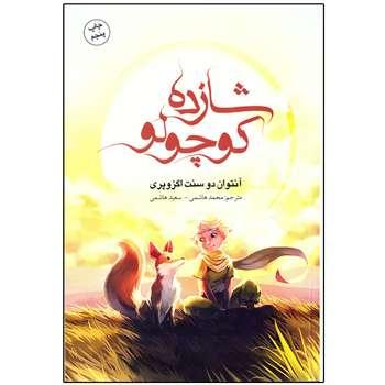 کتاب رمان شازده کوچولو اثر آنتوان دو سنت اگزوپری