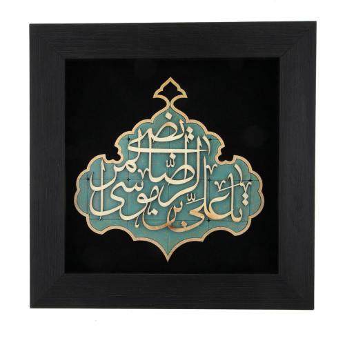 تابلو معرق هُم آدیس طرح خوشنويسي یا علی ابن موسی الرضا المرتضی (ع) کد TJa 129