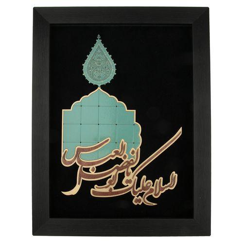 تابلو معرق هُم آدیس طرح السلام علیک یا ابالفضل العباس کد TJa 134