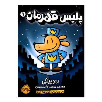 کتاب پلیس قهرمان 1 اثر دیو پیلکی از انتشارات پرتقال