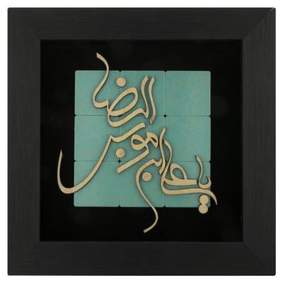 Photo of تابلو معرق هُم آدیس طرح خوشنویسی یا علی ابن موسی الرضا (ع) کد TJa 130
