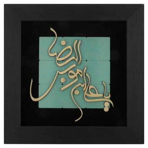 تابلو معرق هُم آدیس طرح خوشنويسي یا علی ابن موسی الرضا (ع) کد TJa 130