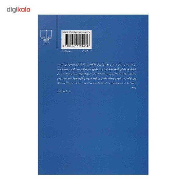 کتاب مبانی آهنگسازی اثر مصطفی کمال پورتراب - جلد اول main 1 1