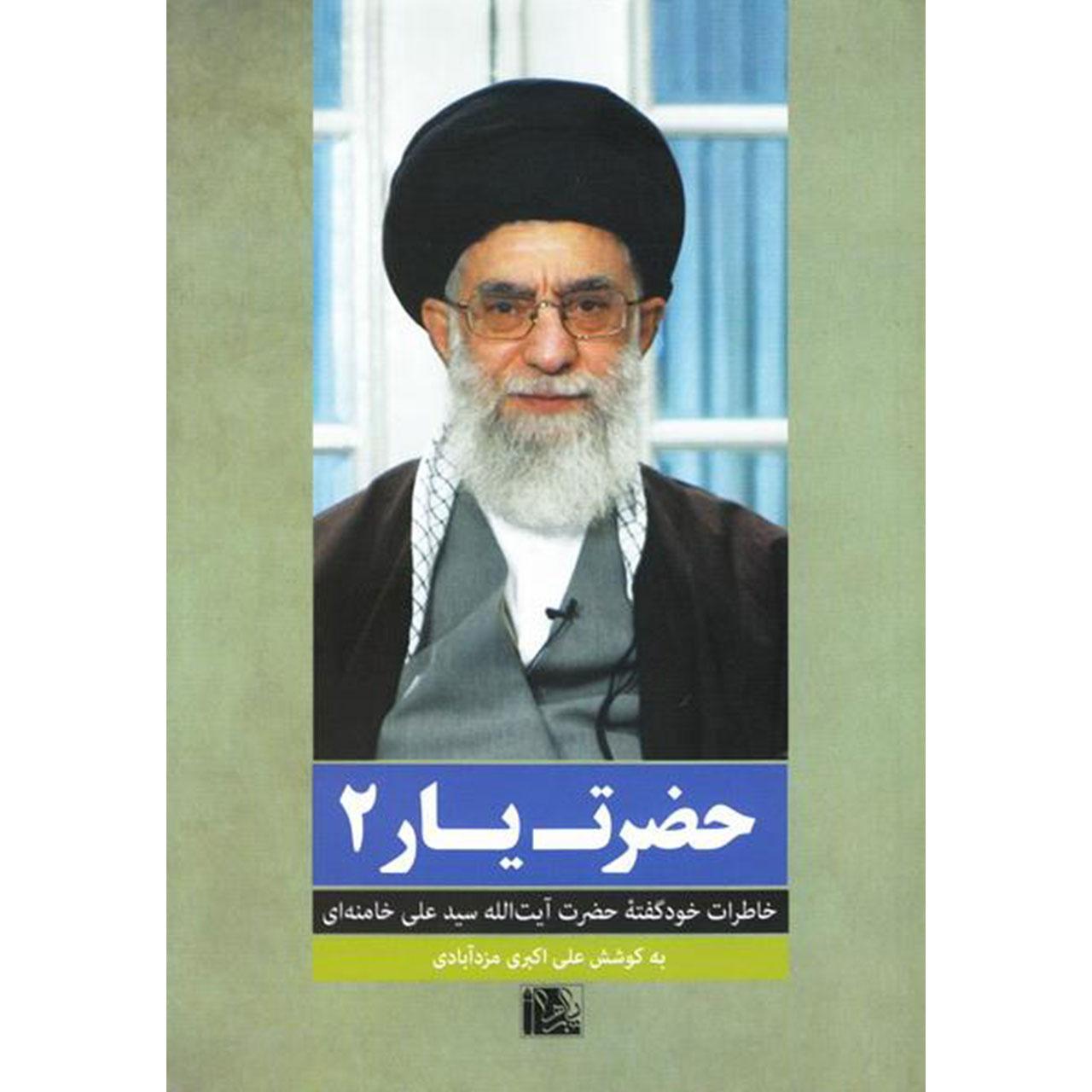 خرید                      کتاب حضرت یار 2 اثر علی اکبری مزدآبادی انتشارات یازهرا