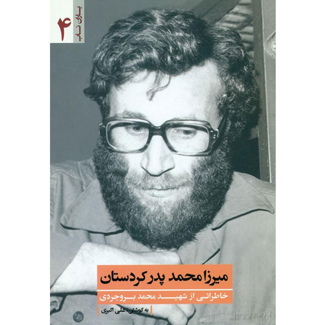 خرید                      کتاب میرزا محمد پدر کردستان: خاطراتی از شهید محمد بروجردی - اثر علی اکبری مزدآبادی