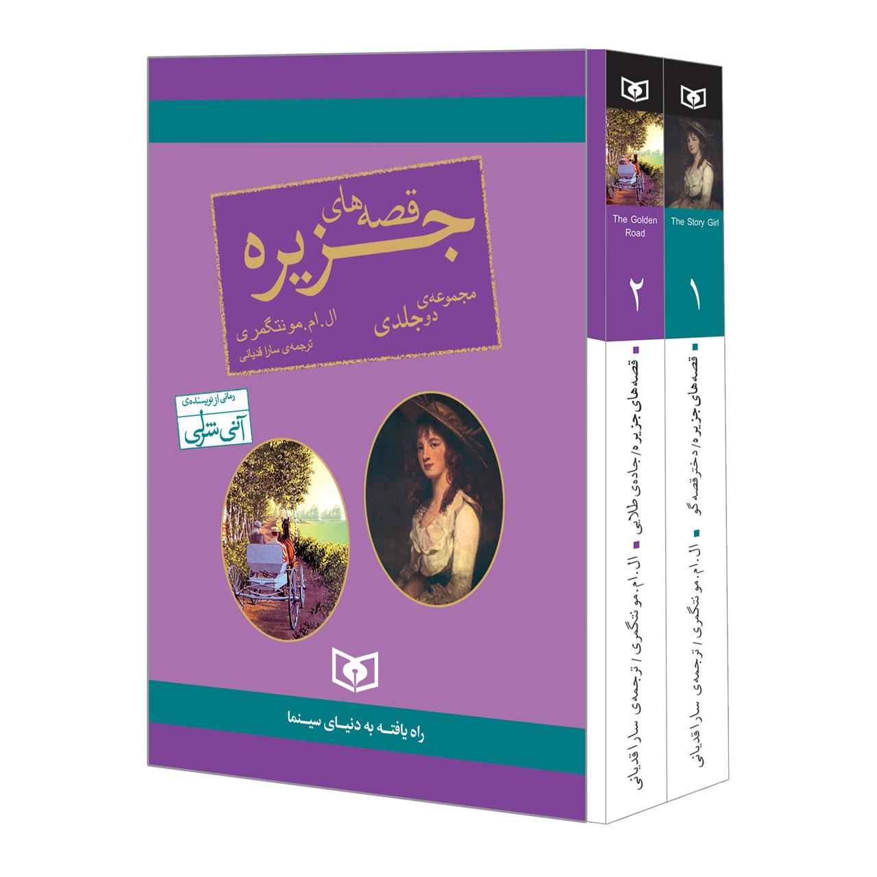 خرید                      کتاب قصه های جزیره اثر ال.ام.مونتگمری انتشارات قدیانی مجموعه 2 جلدی