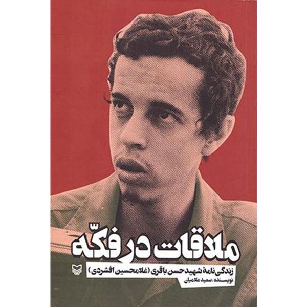 کتاب ملاقات در فکه: زندگینامه شهید حسن باقری - اثر سعید علامیان