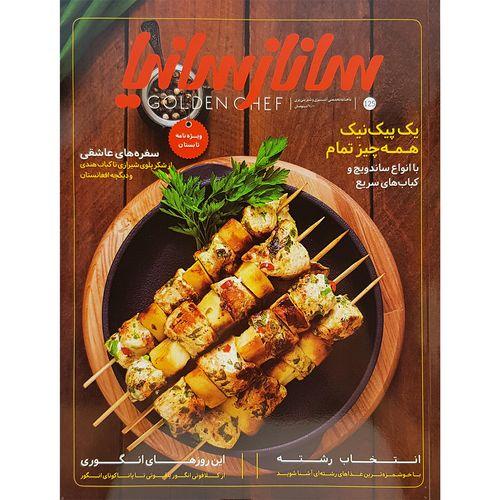 ماهنامه تخصصی آشپزی و شیرینی پزی ساناز سانیا شماره 125