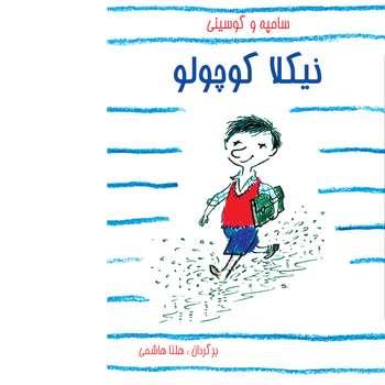 کتاب نیکلا کوچولو اثر گوسینی و سامپه نشر سیاه سفید