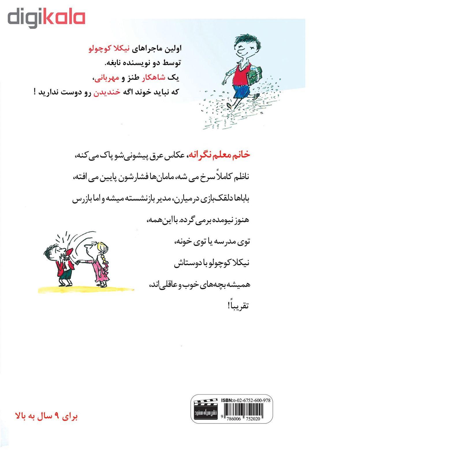 خرید اینترنتی با تخفیف ویژه کتاب نیکلا کوچولو اثر گوسینی و سامپه نشر سیاه سفید