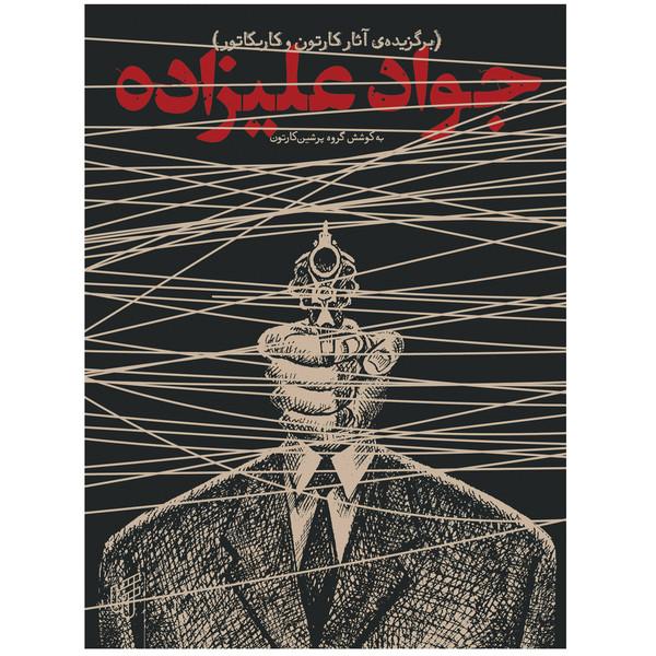 برگزیده آثار کارتون و کاریکاتور اثر جواد علیزاده نشر تاش