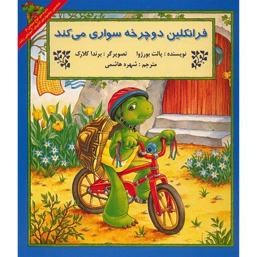 کتاب فرانکلین دوچرخه سواری می کند اثر پالت بورژوا