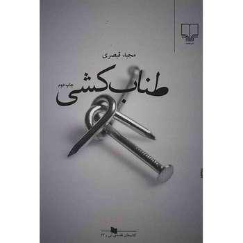 کتاب طناب کشی اثر مجید قیصری