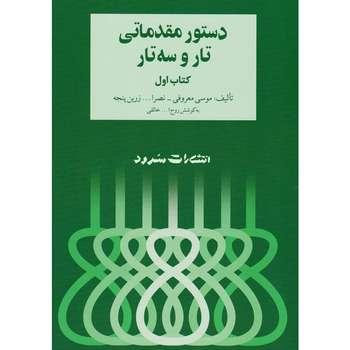 دستور مقدماتی تار و سه تار اثر موسی معروفی و نصر الله زرین پنجه نشر سرود جلد 1