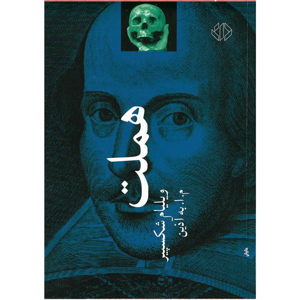 کتاب هملت اثر ویلیام شکسپیر نشر دات