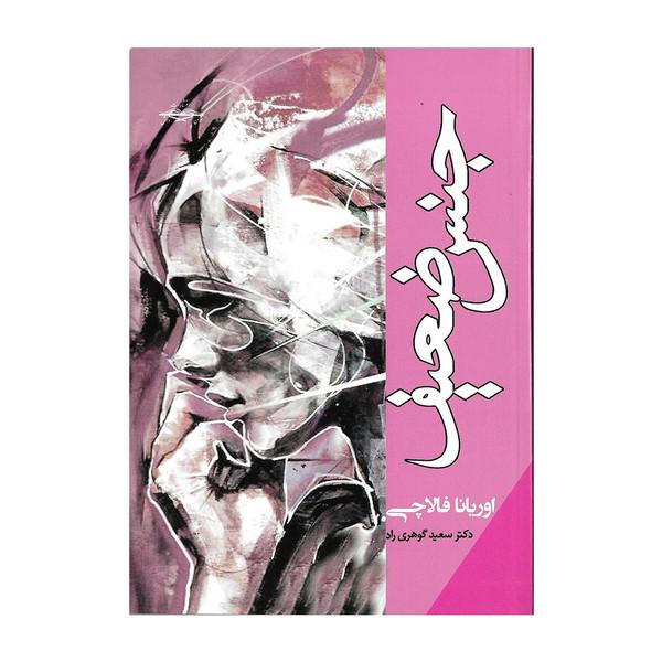 کتاب جنس ضعیف اثر اوریانا فالاچی نشر توسن دانش