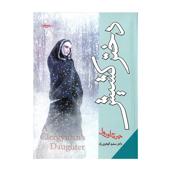کتاب دختر کشیش اثر جورج اورول انتشارات توسن دانش