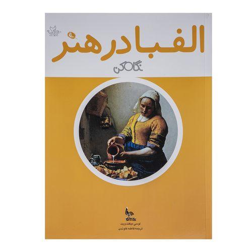 کتاب الفبا در هنر اثر لوسی میکلت ویت نشر نظر