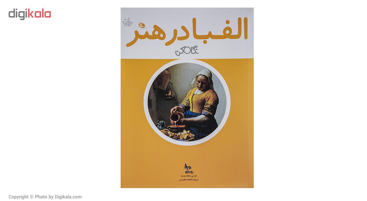 كتاب الفبا در هنر اثر لوسي ميكلت ويت نشر نظر