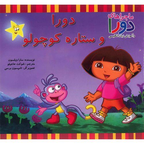 کتاب دورا و ستاره کوچولو اثر سارا ویلسون