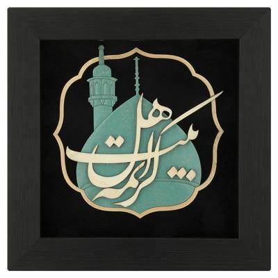 Photo of تابلو معرق هُم آدیس طرح کریمه اهل بیت (س) کد TJa 132